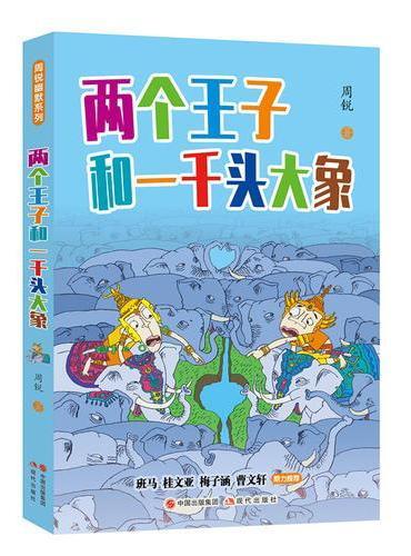 周锐幽默系列之三:两个王子和一千头大象
