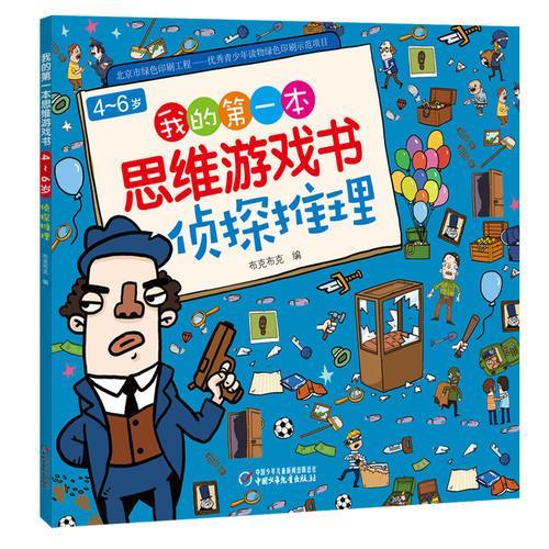 4-6岁我的第一本思维游戏书·侦探推理