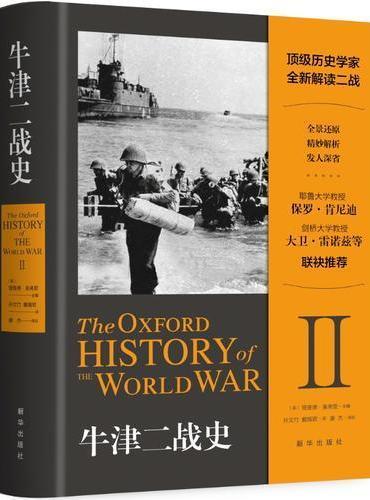 牛津二战史