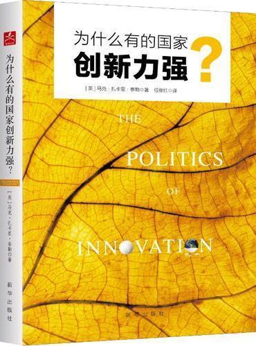 为什么有的国家创新力强?