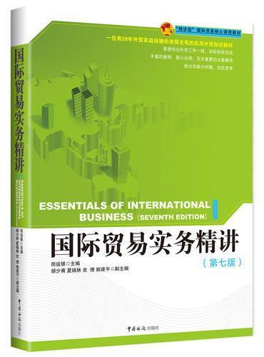 国际贸易实务精讲(第七版)