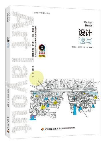 """设计速写(中国轻工业""""十三五""""规划教材、全国高等教育艺术设计专业规划教材)"""