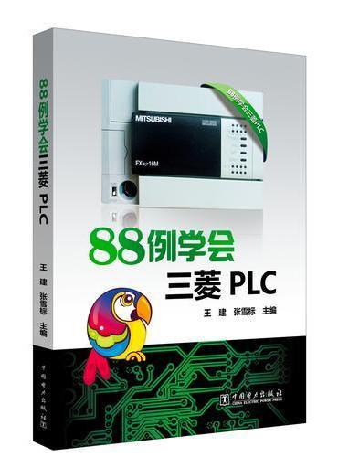 88例学会三菱PLC