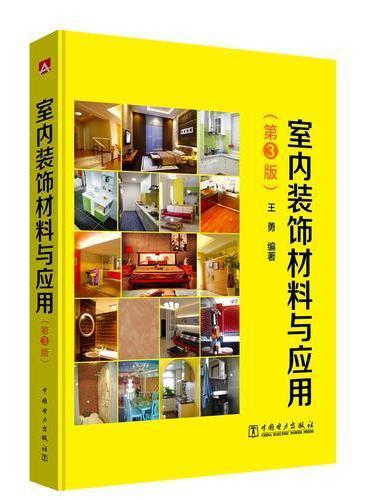 室内装饰材料与应用(第3版)