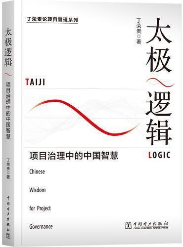 太极逻辑:项目治理中的中国智慧