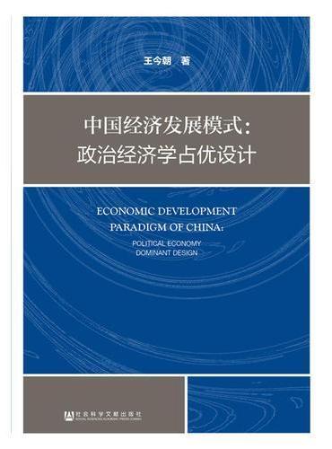 中国经济发展模式:政治经济学占优设计