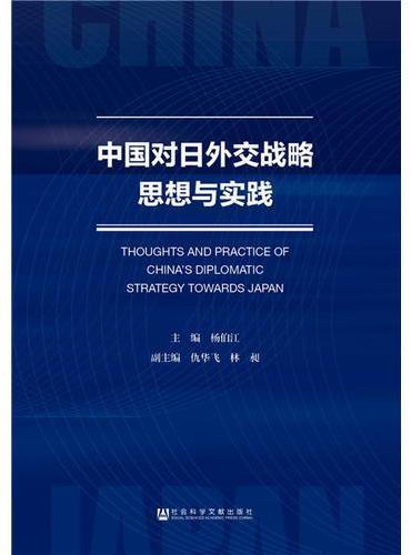 中国对日外交战略思想与实践