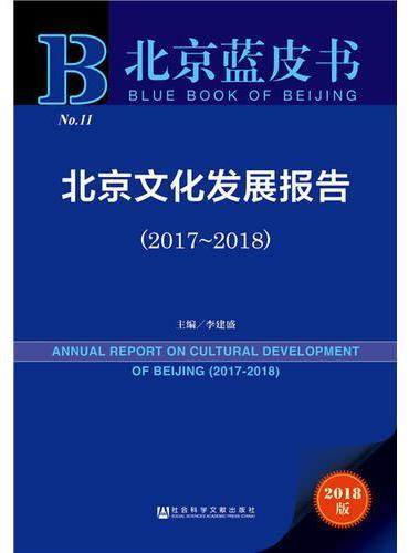 北京蓝皮书:北京文化发展报告(2017-2018)