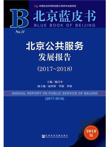 北京蓝皮书:北京公共服务发展报告(2017-2018)