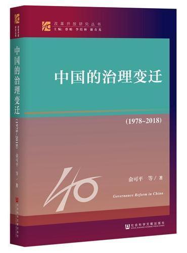 改革开放研究丛书:中国的治理变迁(1978~2018)