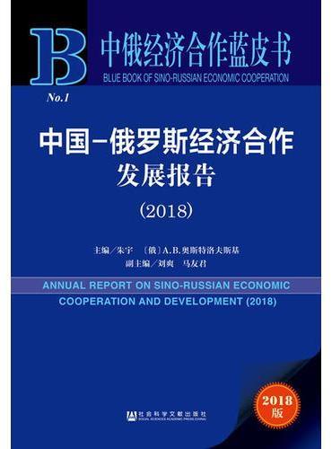 中俄经济合作蓝皮书:中国-俄罗斯经济合作发展报告(2018)