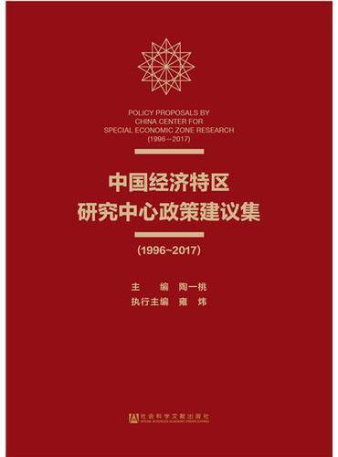 中国经济特区研究中心政策建议集(1996~2017)