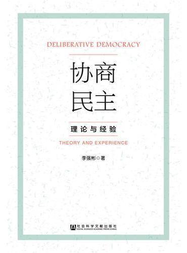 协商民主:理论与经验