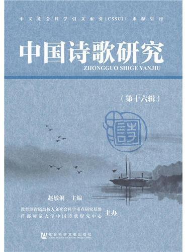 中国诗歌研究(第十六辑)