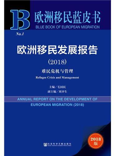 欧洲移民蓝皮书:欧洲移民发展报告(2018)