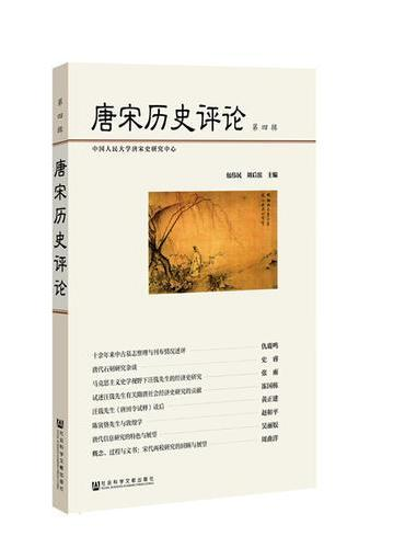 唐宋历史评论(第四辑)
