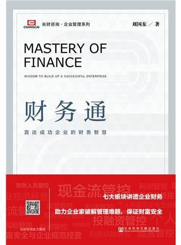 财务通:直达成功企业的财务智慧