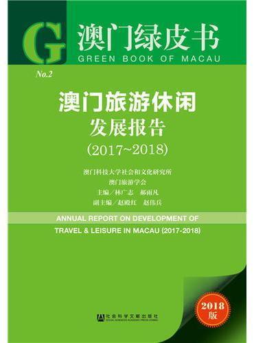 澳门绿皮书:澳门旅游休闲发展报告(2017~2018)