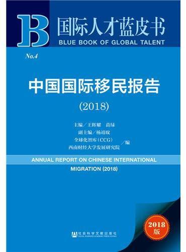 国际人才蓝皮书:中国国际移民报告(2018)