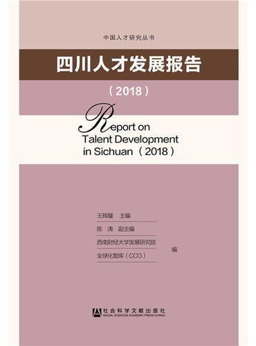四川人才发展报告2018