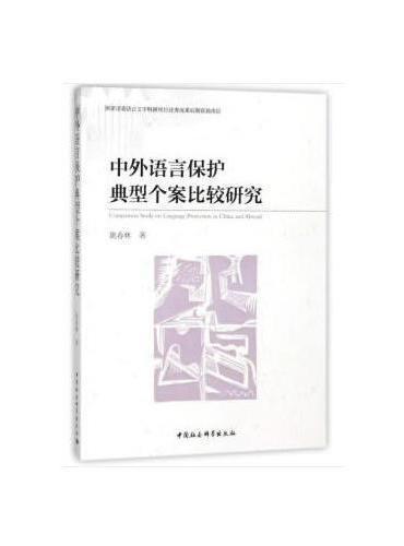 中外语言保护典型个案比较研究