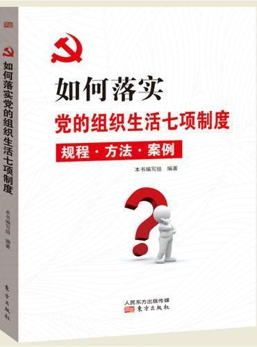 如何落实党的组织生活七项制度