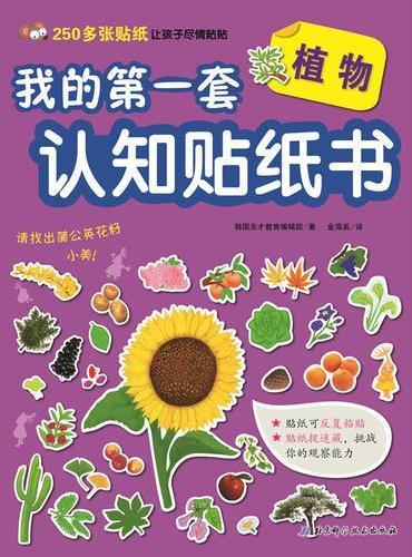 我的第一套认知贴纸书——植物