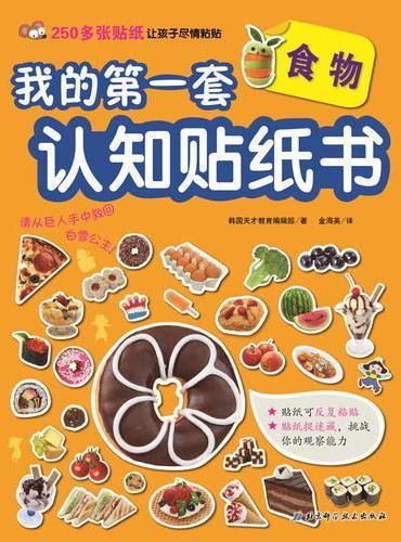 我的第一套认知贴纸书——食物