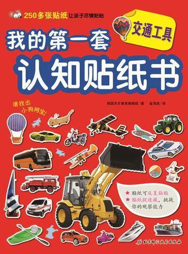 我的第一套认知贴纸书——交通工具