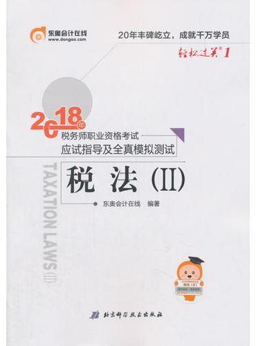 东奥会计 轻松过关1 2018年税务师职业资格考试应试指导及全真模拟测试 税法(Ⅱ)