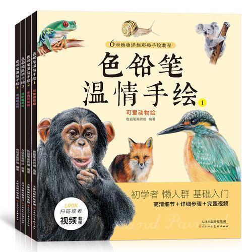 色铅笔温情手绘(全4册 共24种案例 赠高清教学视频)包含动物绘、多肉花草绘、蔬果绘、甜点绘