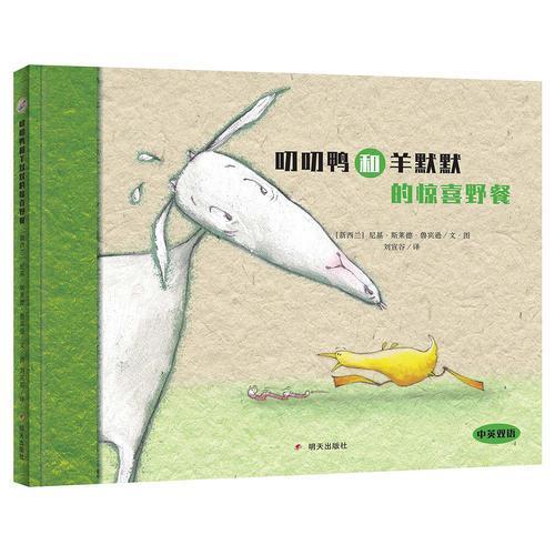 漂流瓶绘本馆-叨叨鸭和羊默默的惊喜野餐