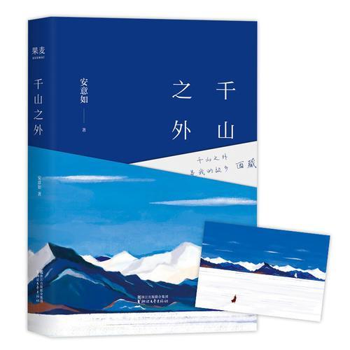 千山之外(人生中总会有一个地方,令我们安然喜乐、柔软牵挂,那应该就是心的故乡。安意如睽违五年最新随笔集,讲述她所见、所感、所经历的西藏。)