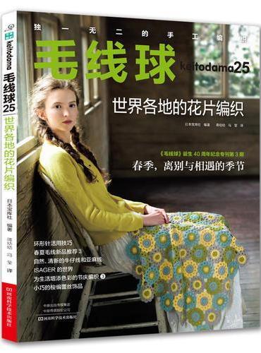 毛线球.25,世界各地的花片编织