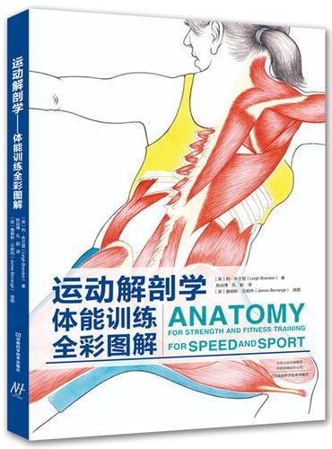 运动解剖学:体能训练全彩图解