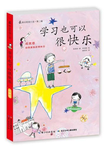 最励志校园小说第二辑 学习也可以很快乐