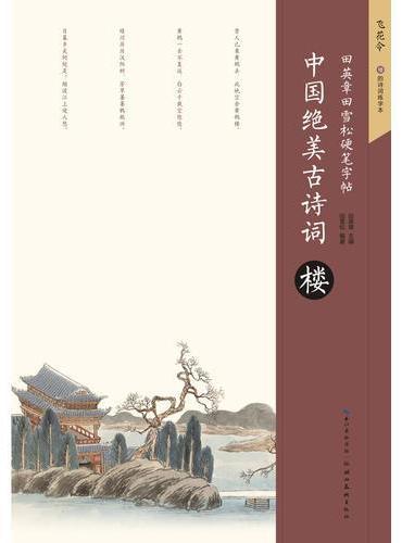 田英章田雪松硬笔字帖 中国绝美古诗词 楼