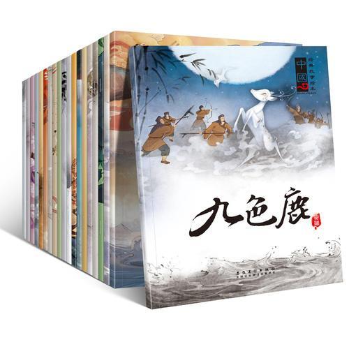 中国经典故事绘本(全20册 包含:神话故事、民间故事、寓言故事、历史故事等)