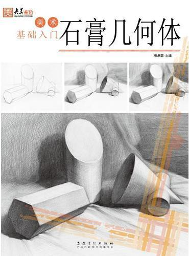 美术基础入门·石膏几何体