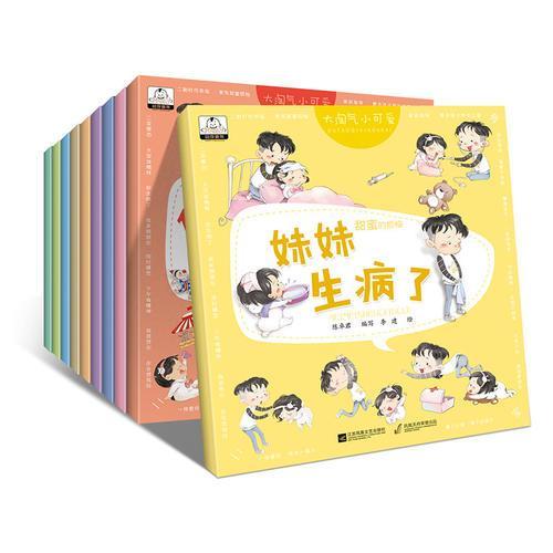 大淘气小可爱(全10册 彩绘注音版 家有二宝、甜蜜的烦恼 )