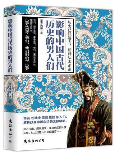 影响中国古代历史的男人们
