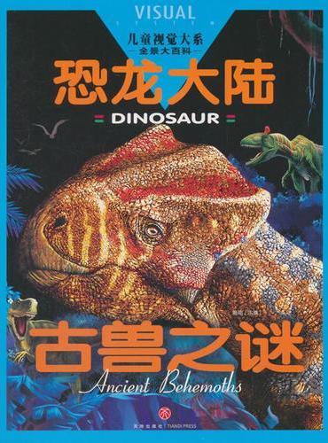 恐龙大陆 古兽之谜(儿童视觉大系,全景大图带给你一场丰富多彩的视觉盛宴!言近旨远的公主故事、妙趣横生的恐龙秘闻、惊心动魄的神威武器,让你大呼精彩、手不释卷!)