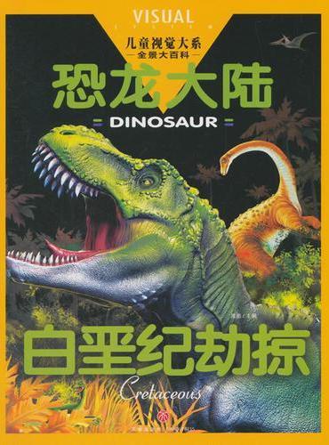 恐龙大陆 白垩纪劫掠(儿童视觉大系,全景大图带给你一场丰富多彩的视觉盛宴!言近旨远的公主故事、妙趣横生的恐龙秘闻、惊心动魄的神威武器,让你大呼精彩、手不释卷!)