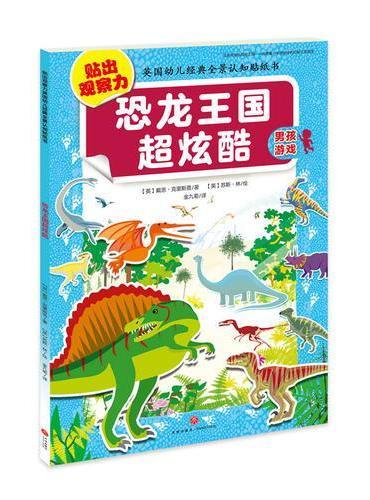 《恐龙王国超炫酷》(贴出观察力英国幼儿经典全景认知贴纸书,认知启蒙·联想记忆·手脑配合·创意激发·游戏互动)