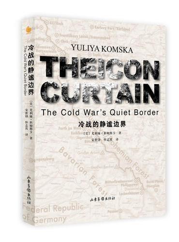 冷战的静谧边界