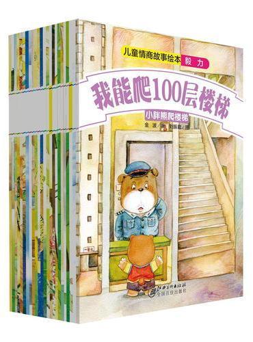 儿童情商故事绘本(共24册)