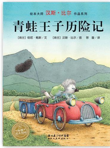汉斯·比尔绘本系列:青蛙王子历险记(精)