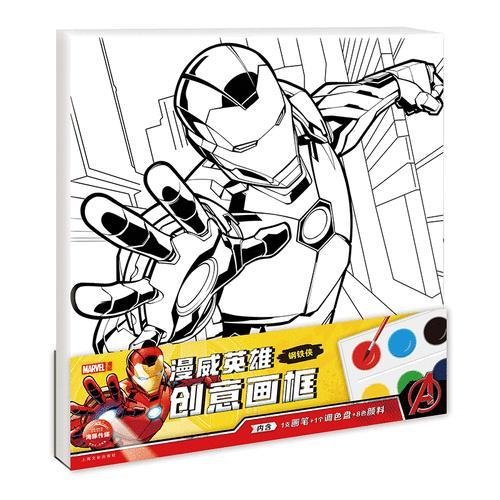漫威英雄创意画框:钢铁侠