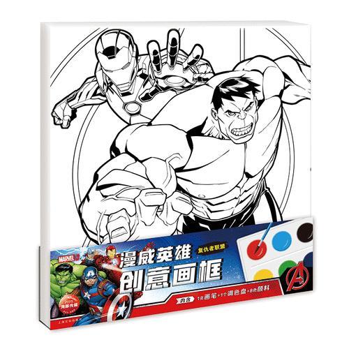 漫威英雄创意画框:复仇者联盟