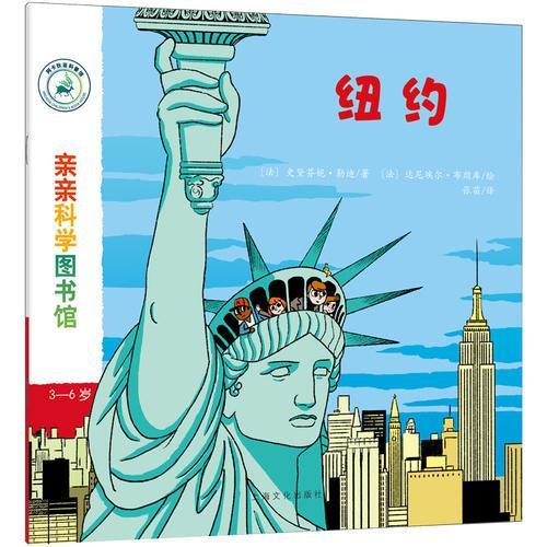 亲亲科学图书馆 第5辑:纽约